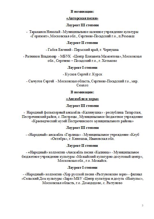 Протокол СР 16 3.png