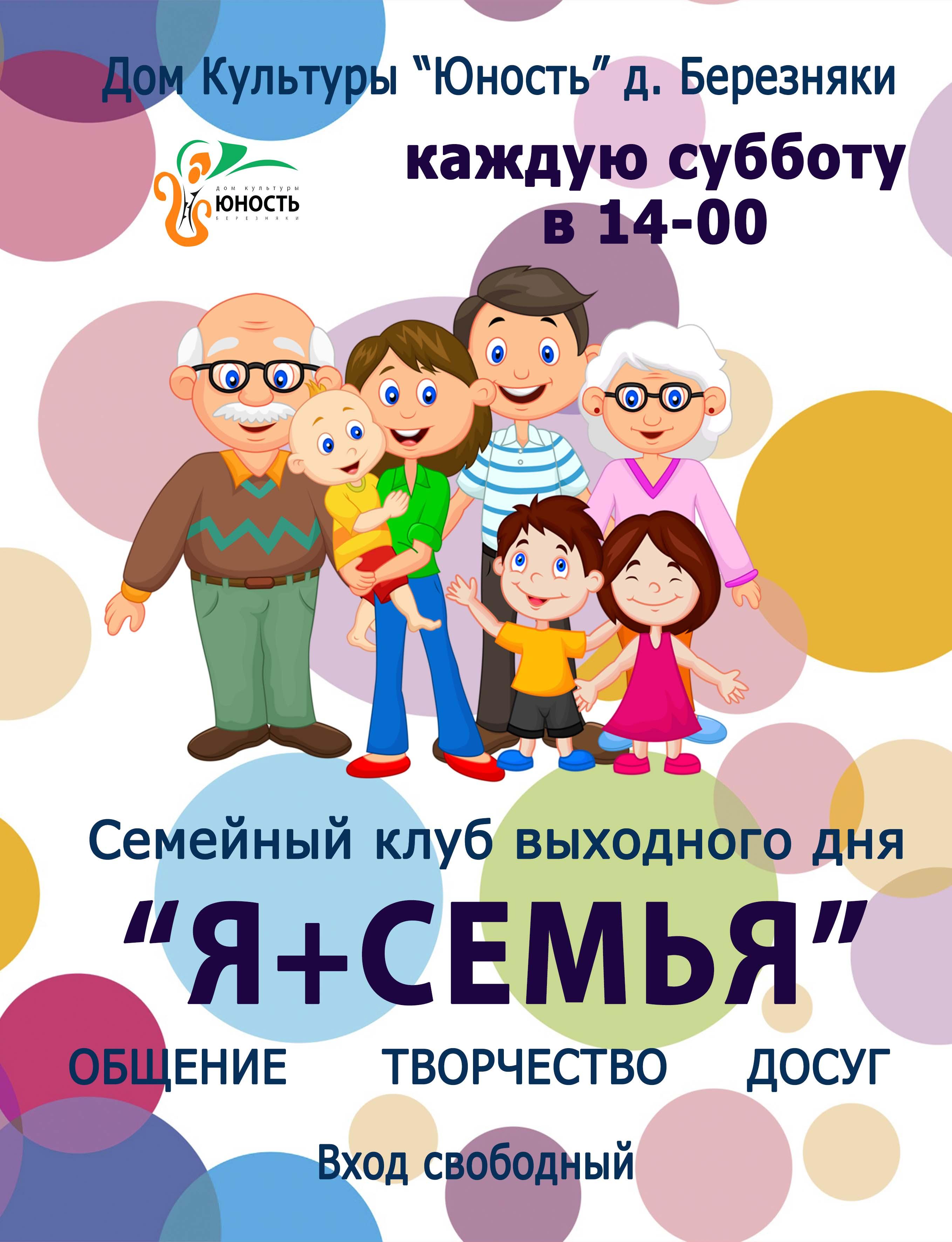 СЕМЕЙНЫЙ КЛУБ А4