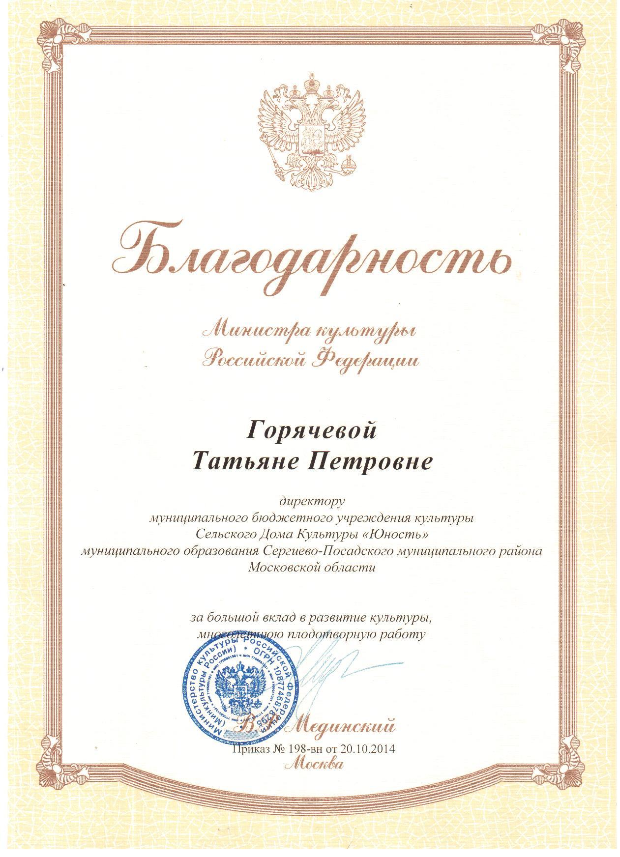 благодарность Рожнова Т.П. Горячевой.jpg