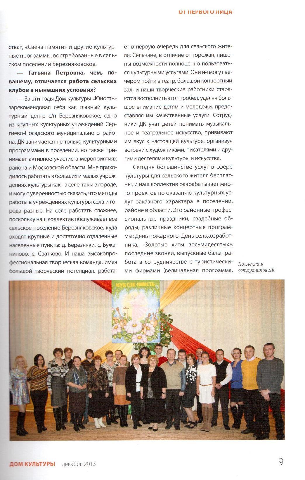 Статья_2стр. сайт.jpg