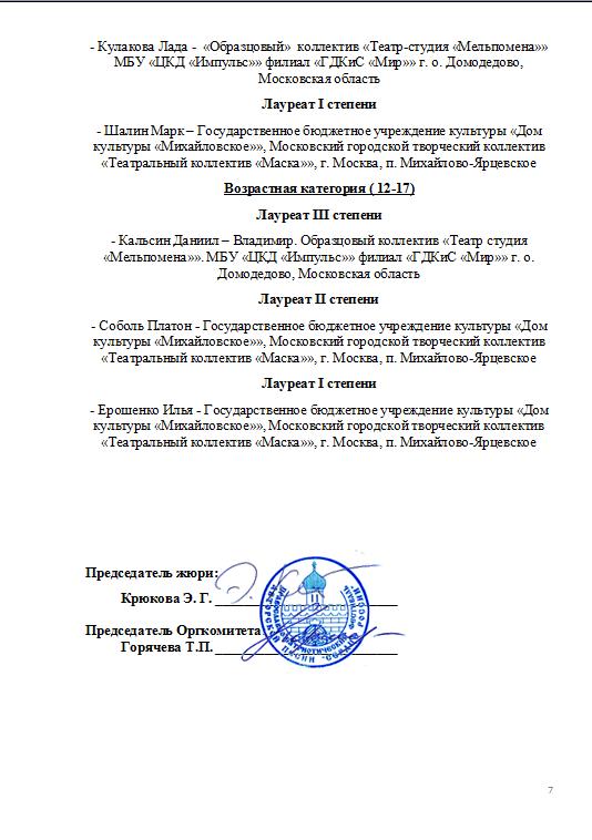 Протокол СР 16 7.png