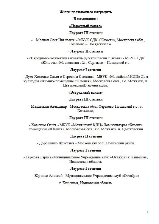 Протокол СР 16 2-1.png