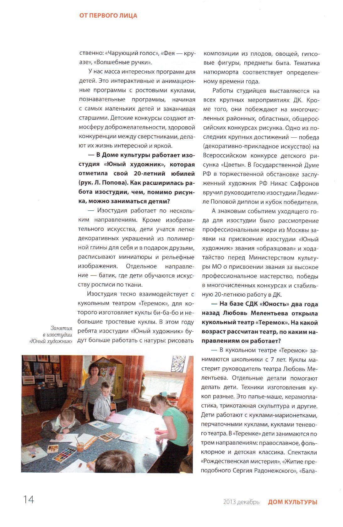 Статья_7стр. сайт.jpg