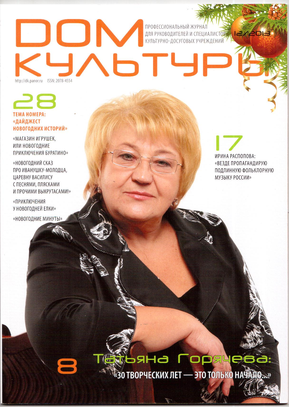Обложка_Дом культуры_ сайт.jpg