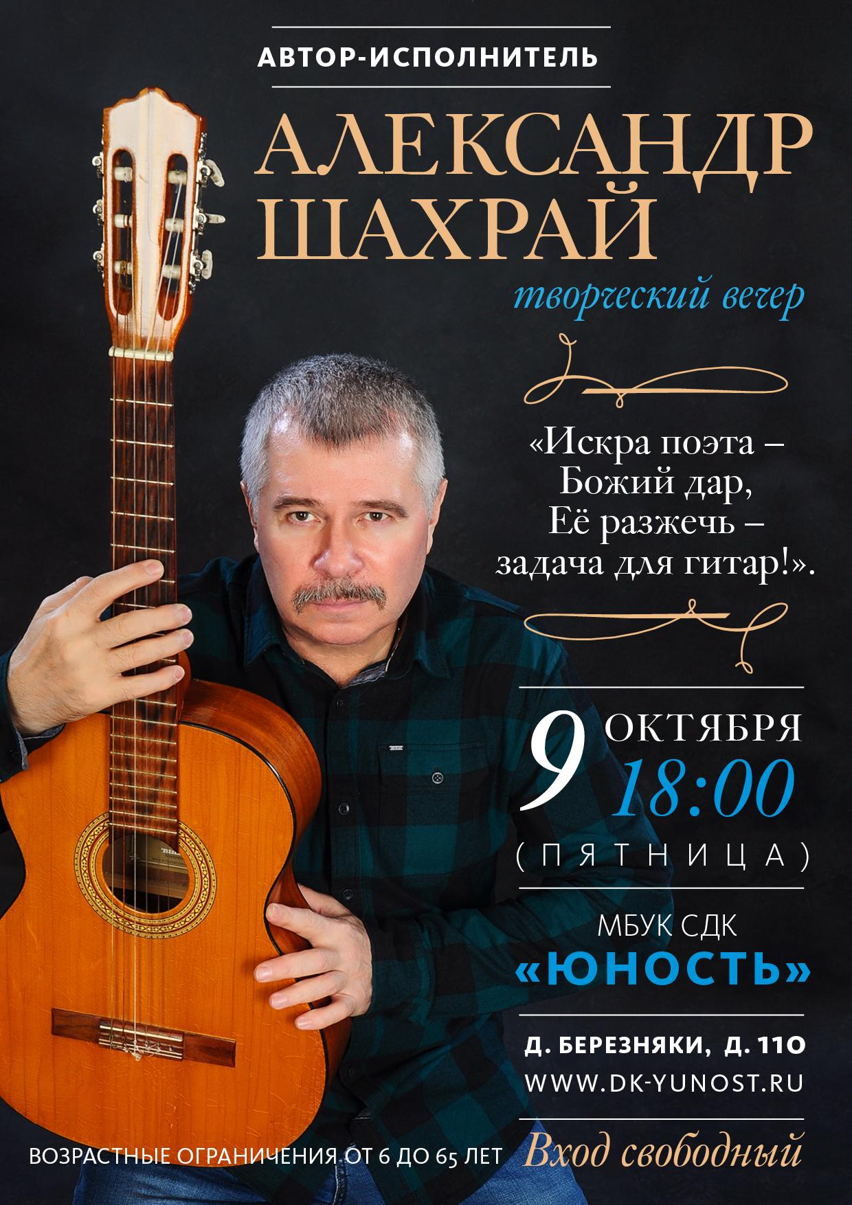 афиша к творч вечер А Шахрай - 091020 -