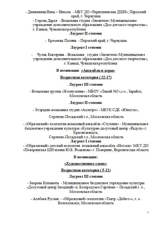 Протокол СР 16 6.png