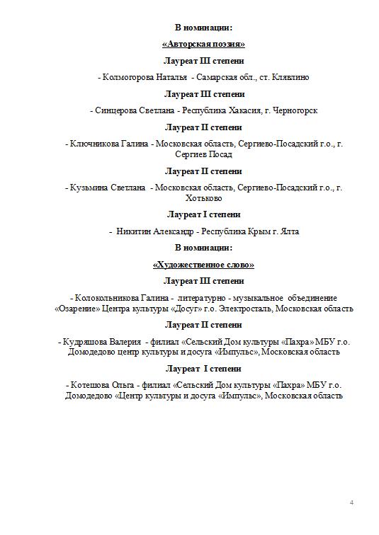 Протокол СР 16 4.png