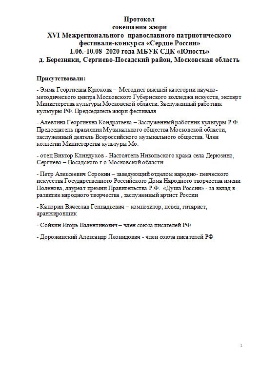 Протокол СР 16 1.png