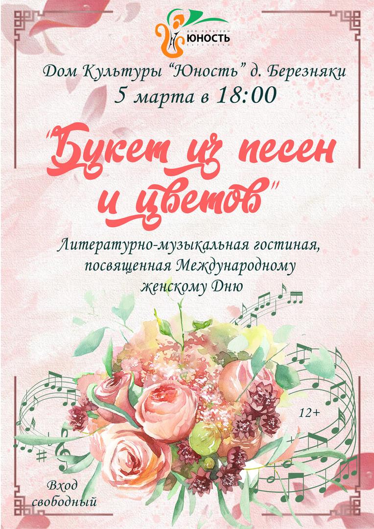 Гостиная Березняки 5.03 А4.jpg