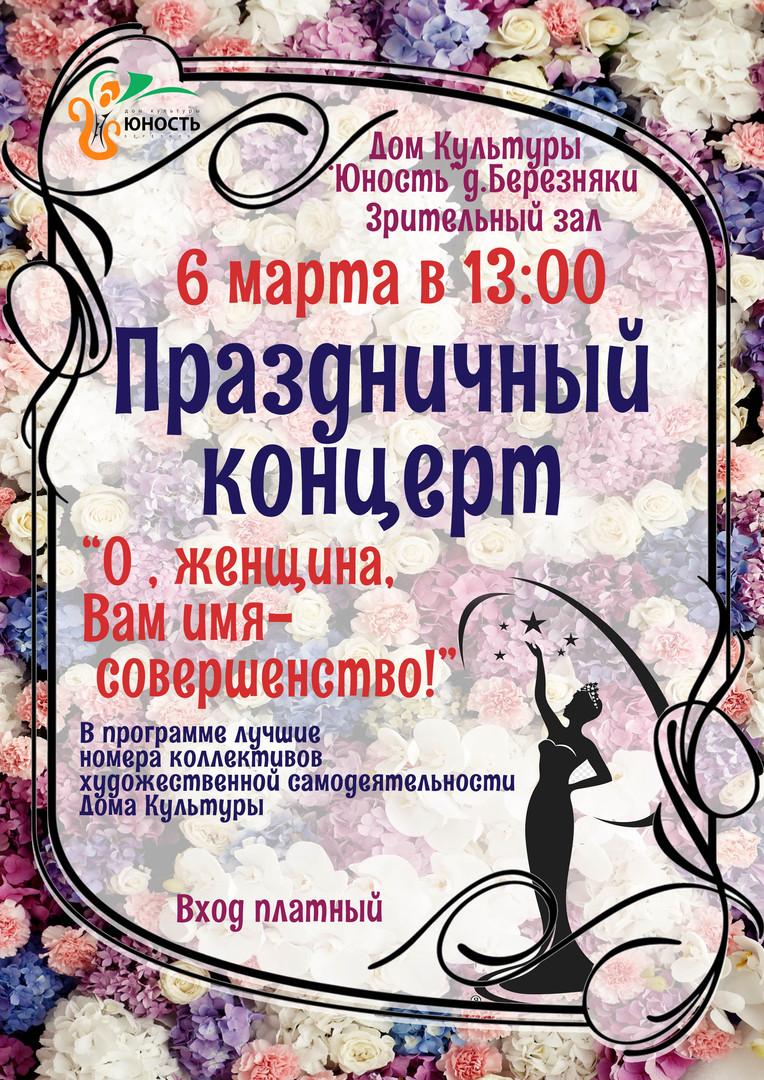 Концерт 6.03 Березняки А4.jpg