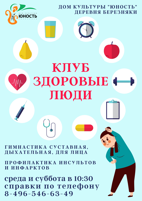 Здоровые люди А4