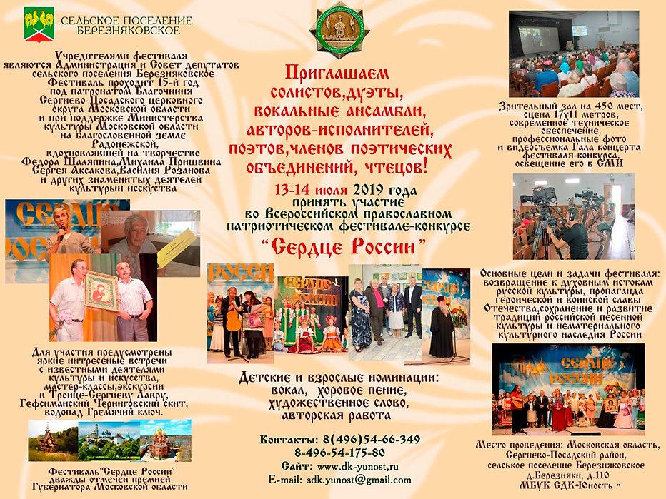 Сердце России 15.jpg