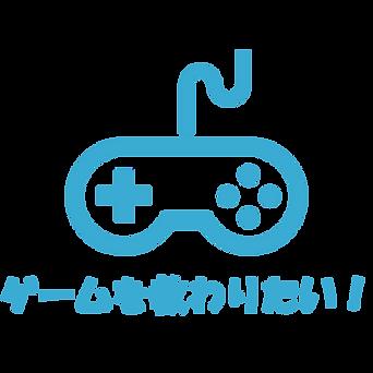 ゲーム教わりたい.png