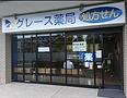 グレース薬局仙川店.png