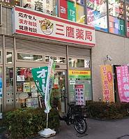三鷹薬局.png