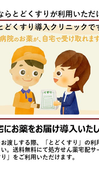 CVIC_とどくすり導入.jpg