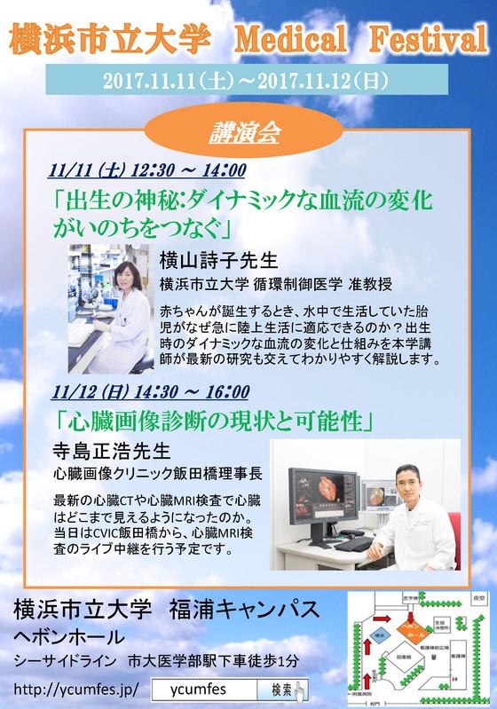 CVIC in 横浜市立大学医学部大学祭メディカルフェスティバル
