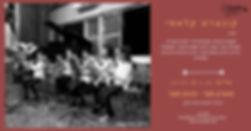 קונצרט קלאסי 18.2.jpg