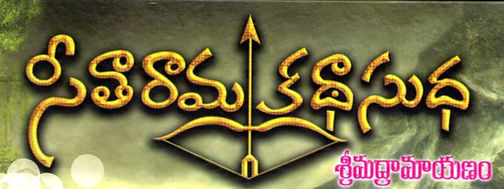 Seetha Rama Kadha Sudha Title