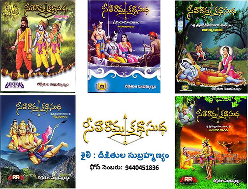 Seetha Rama Kadha Sudha Books