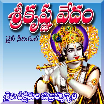 Sri Krishna Vedam