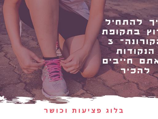 3 הנקודות שאתם חייבים להכיר כדי להבין איך להתחיל לרוץ בתקופת הקורונה- ובכלל