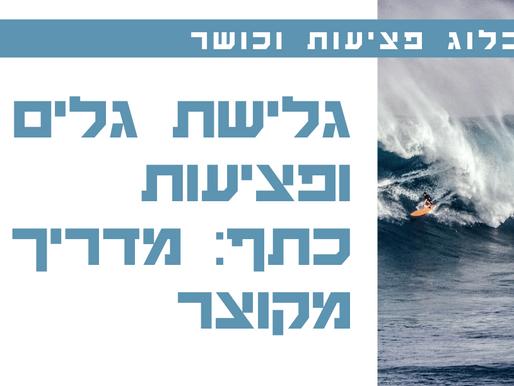 גלישת גלים ופציעות כתף: מדריך מקוצר