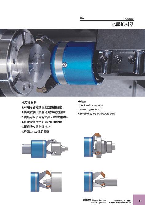 水壓抓料器-2021產品目錄