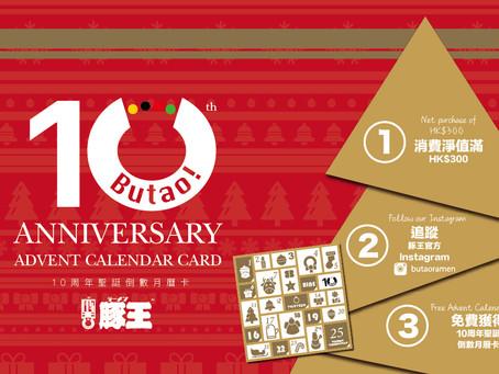 【豚王創業10周年紀念第1弹 - 10周年聖誕倒數月曆卡】
