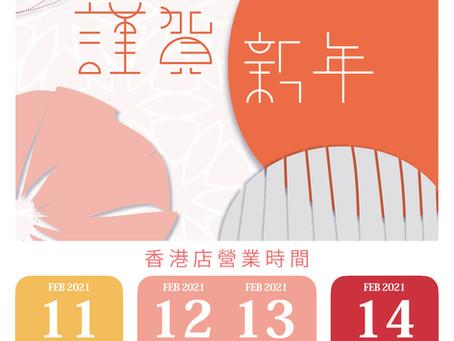 【Chinese New Year Closure Notice 農曆新年營業時間】
