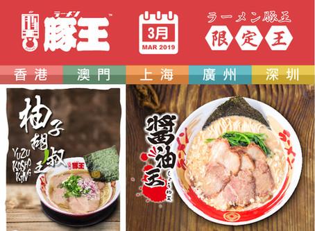 香港區 - 3月全新限定王 - 柚子胡椒王!Hong Kong Exclusive - New Limited King in March - Yuzu Kosho King!