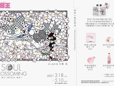 【豚王十周年記念 - 桜祭り Soul Blossoming】