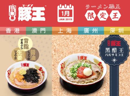 香港區 - 1月全新限定王 - 背脂生姜醬油王! Hong Kong Exclusive - Limited King in January - Seabura Shoga Shoyu King!