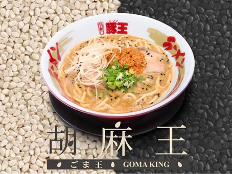豚王6月份限定王! Butao Hong Kong Limited King in June!