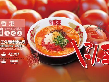 豚王12月份限定王! Butao Hong Kong Limited King in December!