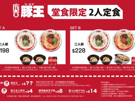 【12月特別限定!堂食2人前定食開催!】