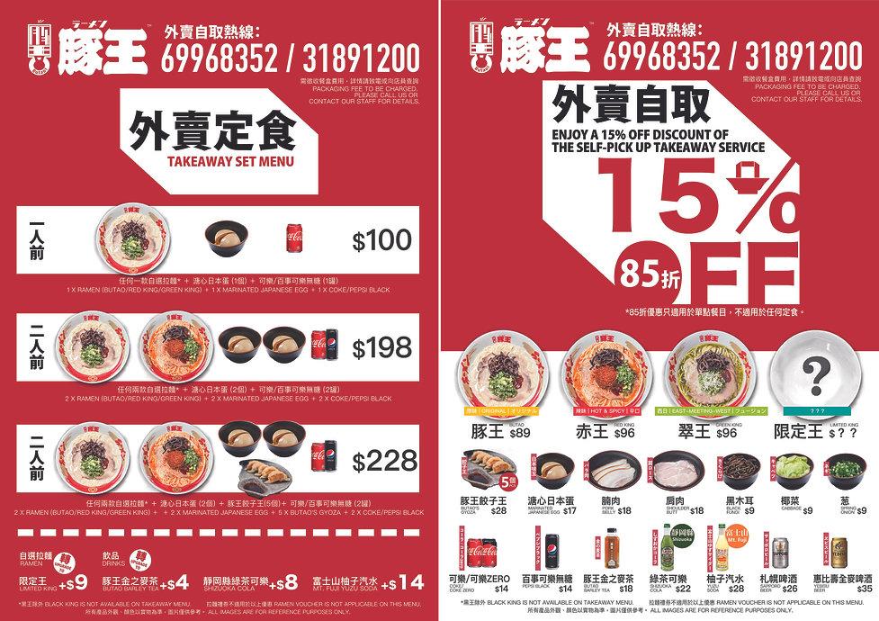 20210525 Menu leaflet-10 (WEB).jpg