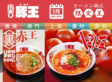 香港區 - 2月份全新限定王 - 裏赤王!Hong Kong Exclusive - New Limited King in February - Ura Red King!