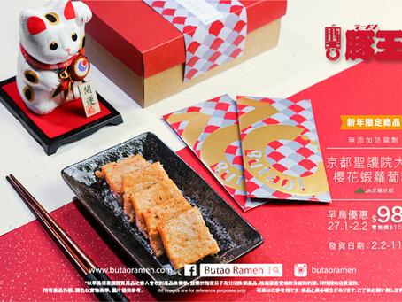 【新年限定商品!京都聖護院大根櫻花蝦蘿蔔糕!】