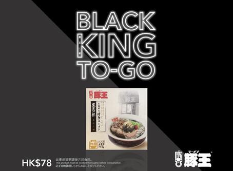 【極黑之味!「黑王一杯」強勢限定推出!】