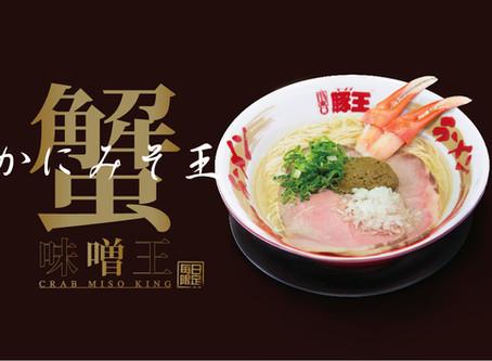 豚王11月份限定王! Butao Hong Kong Limited King in November!