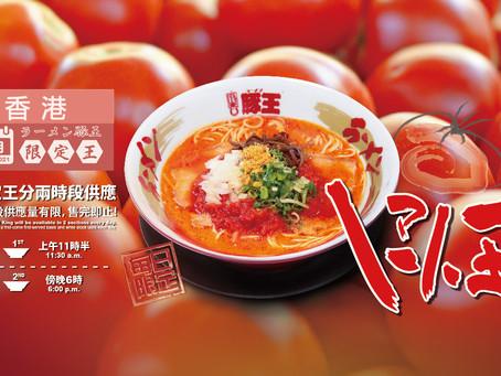 豚王5月份限定王! Butao Hong Kong Limited King in May!