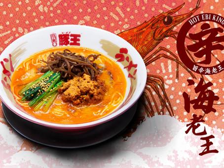豚王7月份限定王! Butao Hong Kong Limited King in July!