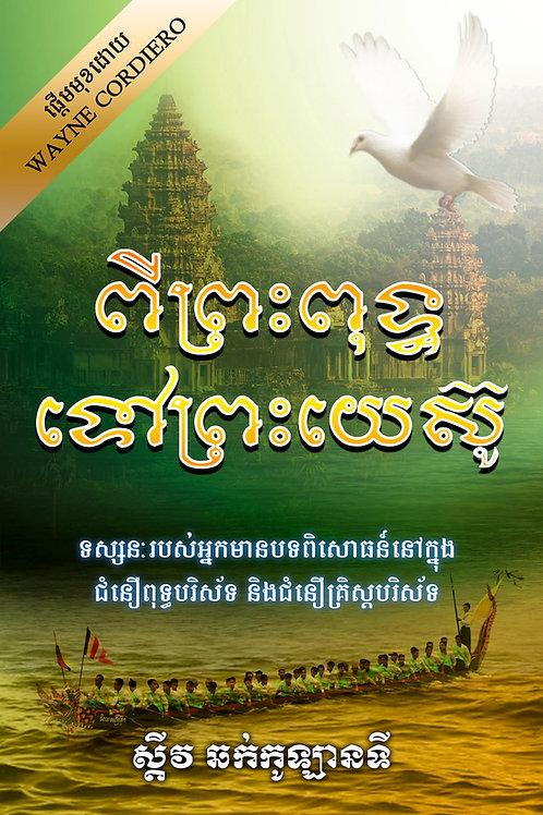 From Buddha to Jesus Cambodian