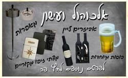 כיופים מתנות אלכוהול ועישון