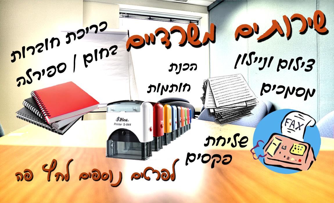 כיופים מתנות שירותים משרדיים