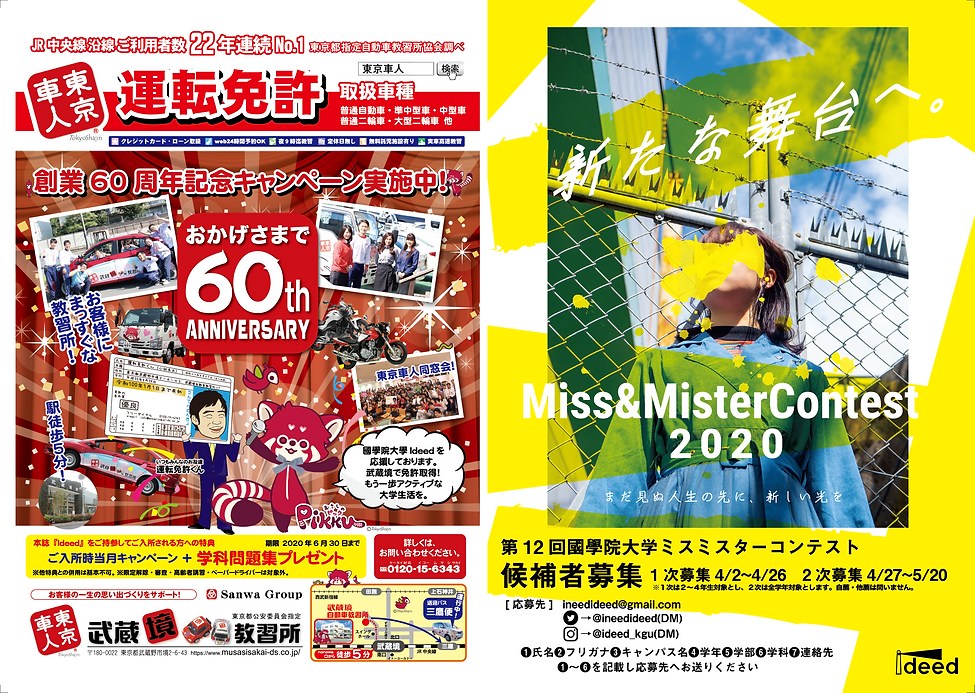 free paper spring 2020 19-20_アートボード 1.pn