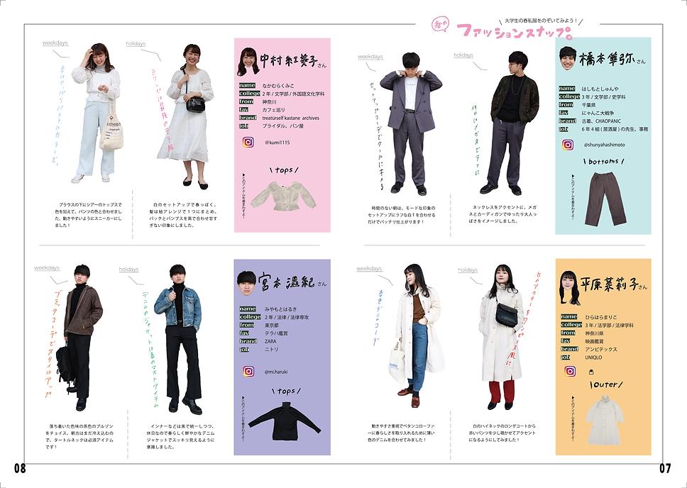 free paper spring 2020 10-11_アートボード 1.pn