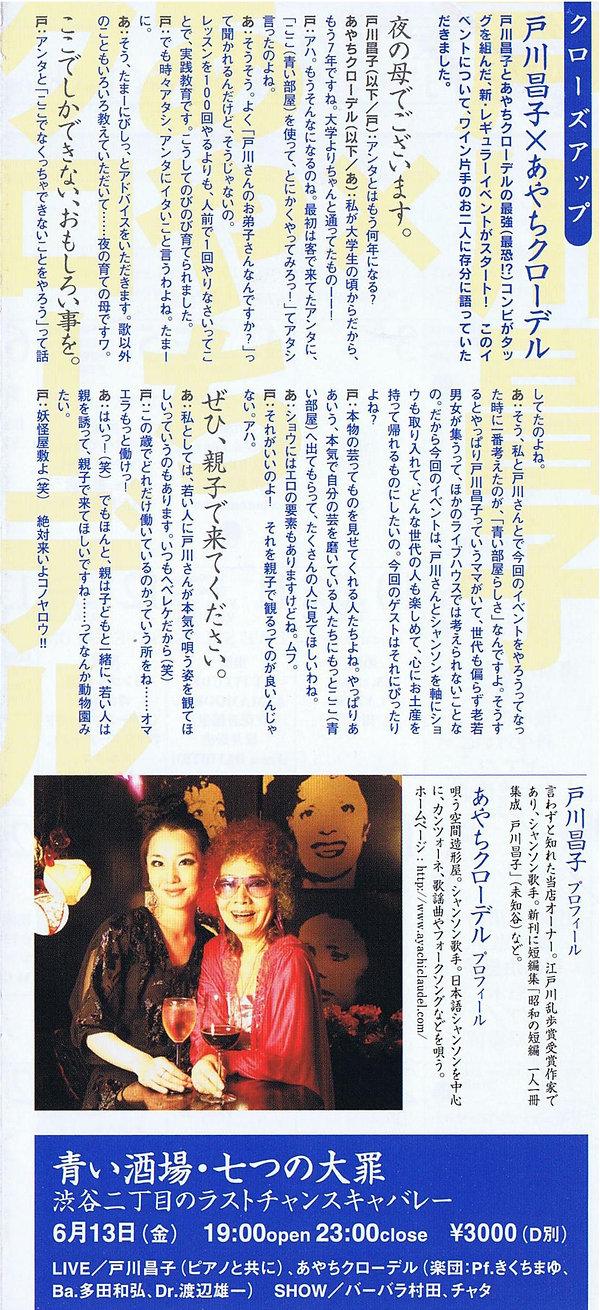 戸川あやち 2.jpg