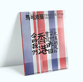 【加油号】大马网民的集体书写 | 昨日香港,今日我们